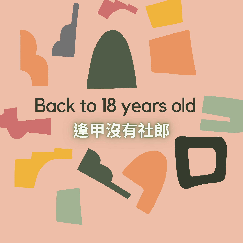 EP.11 Back to 18 years old 回到18歲(下)  什麼?慢慢遇到驚人塔羅牌老師,算出你什麼時候該告白