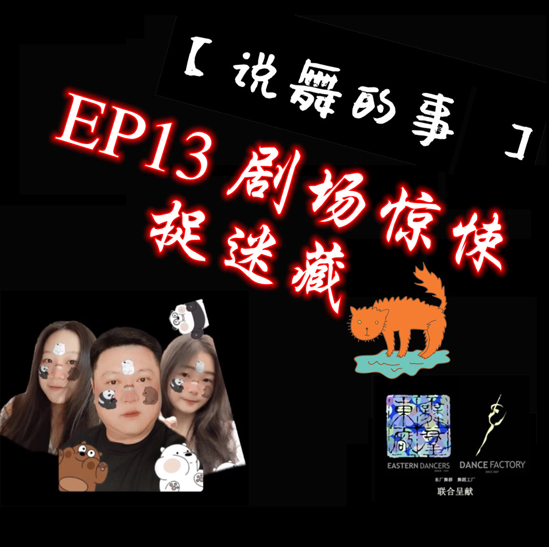 EP13 剧场惊悚 捉迷藏