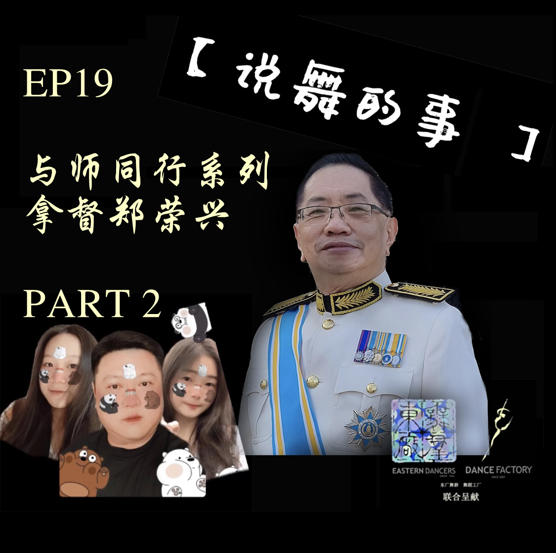 EP19拿督郑荣兴PART2
