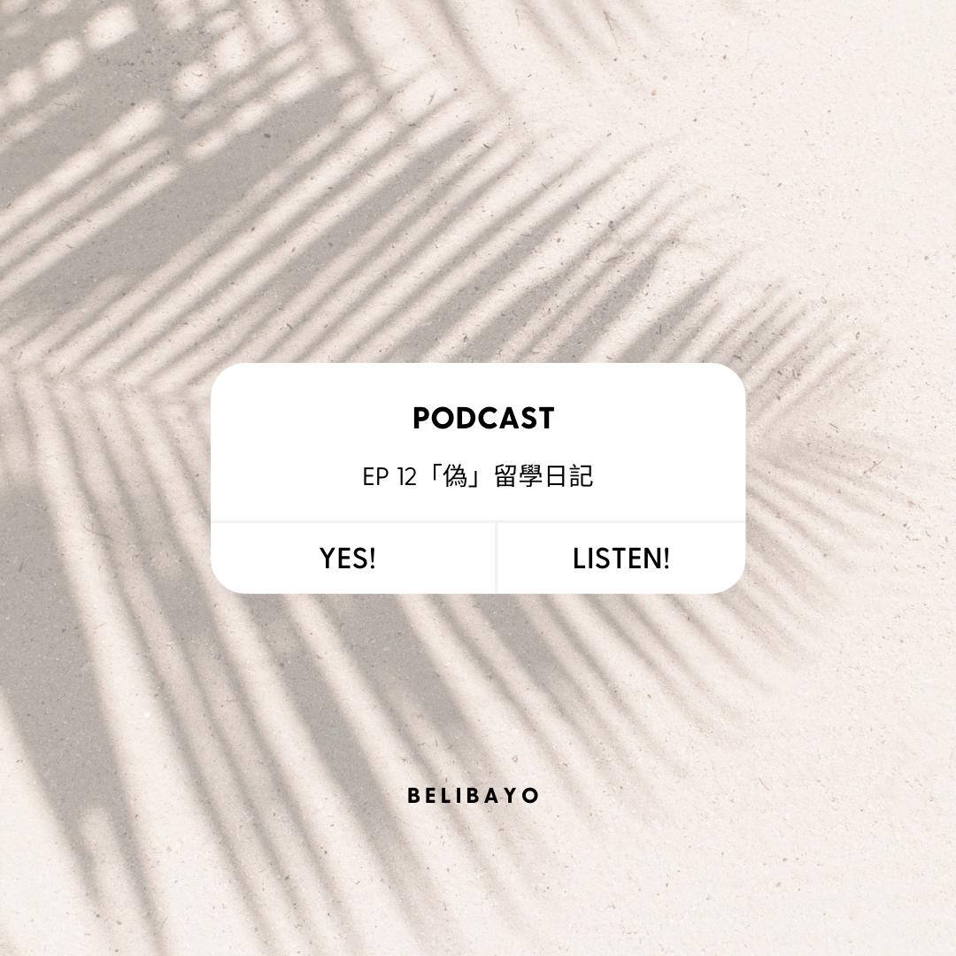 EP 12「偽」留學日記🎈