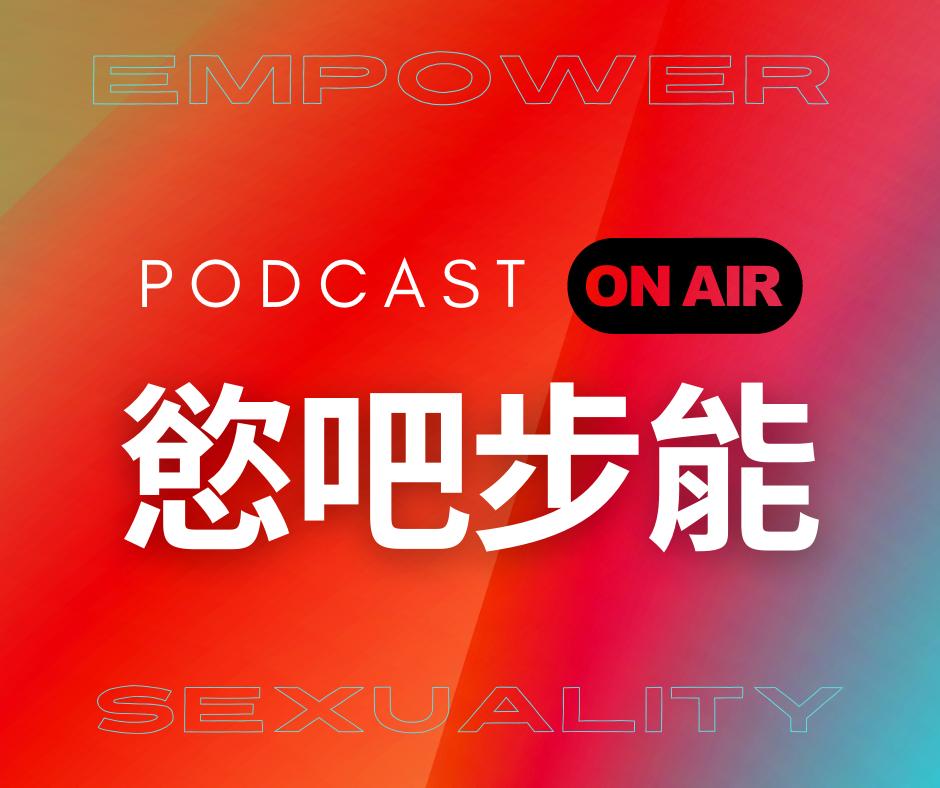 Ep35 性學家滾床單—無性婚姻的原因,能解嗎?
