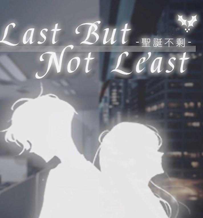 【原創廣播劇】Last but not least 聖誕不剩 ~ 2020聖誕預告~