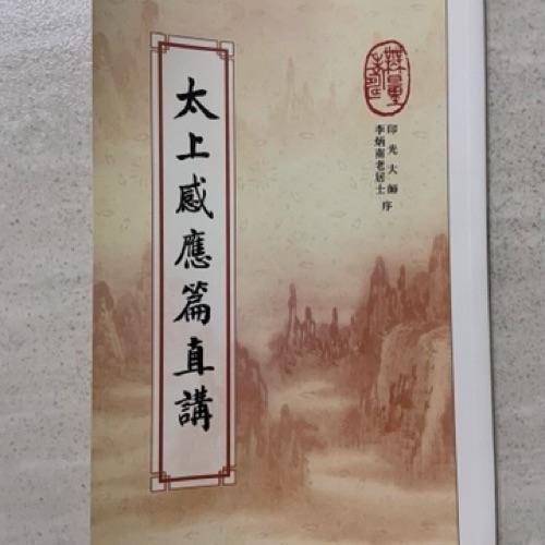 太上感應篇10/10