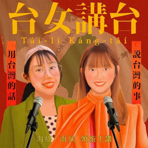 EP2|前兩分鐘尷尬癌發作的一集 (°▽°)/台灣的情人節不是七夕?長輩們的求愛簡直是犯罪