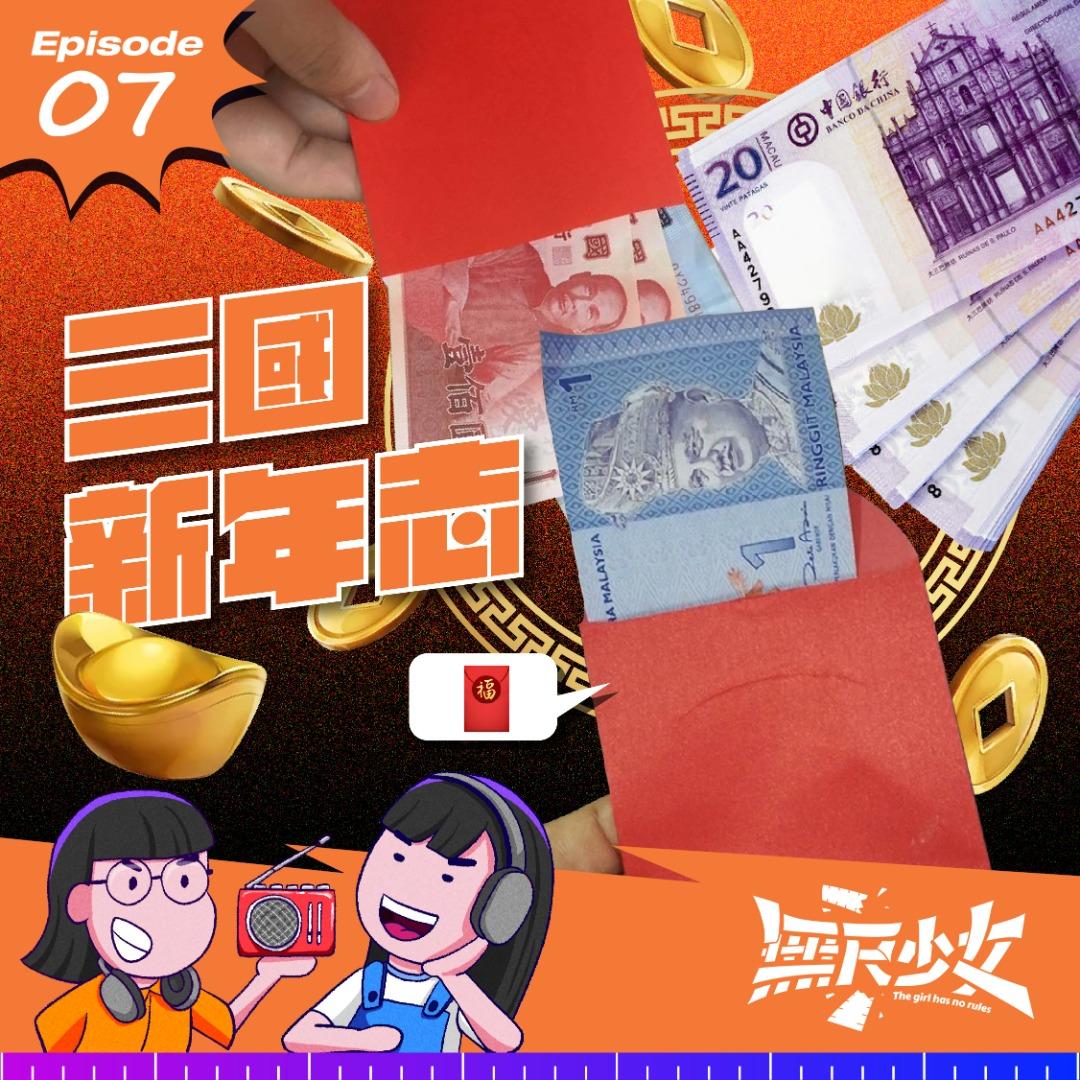 EP07 | 三國新年志