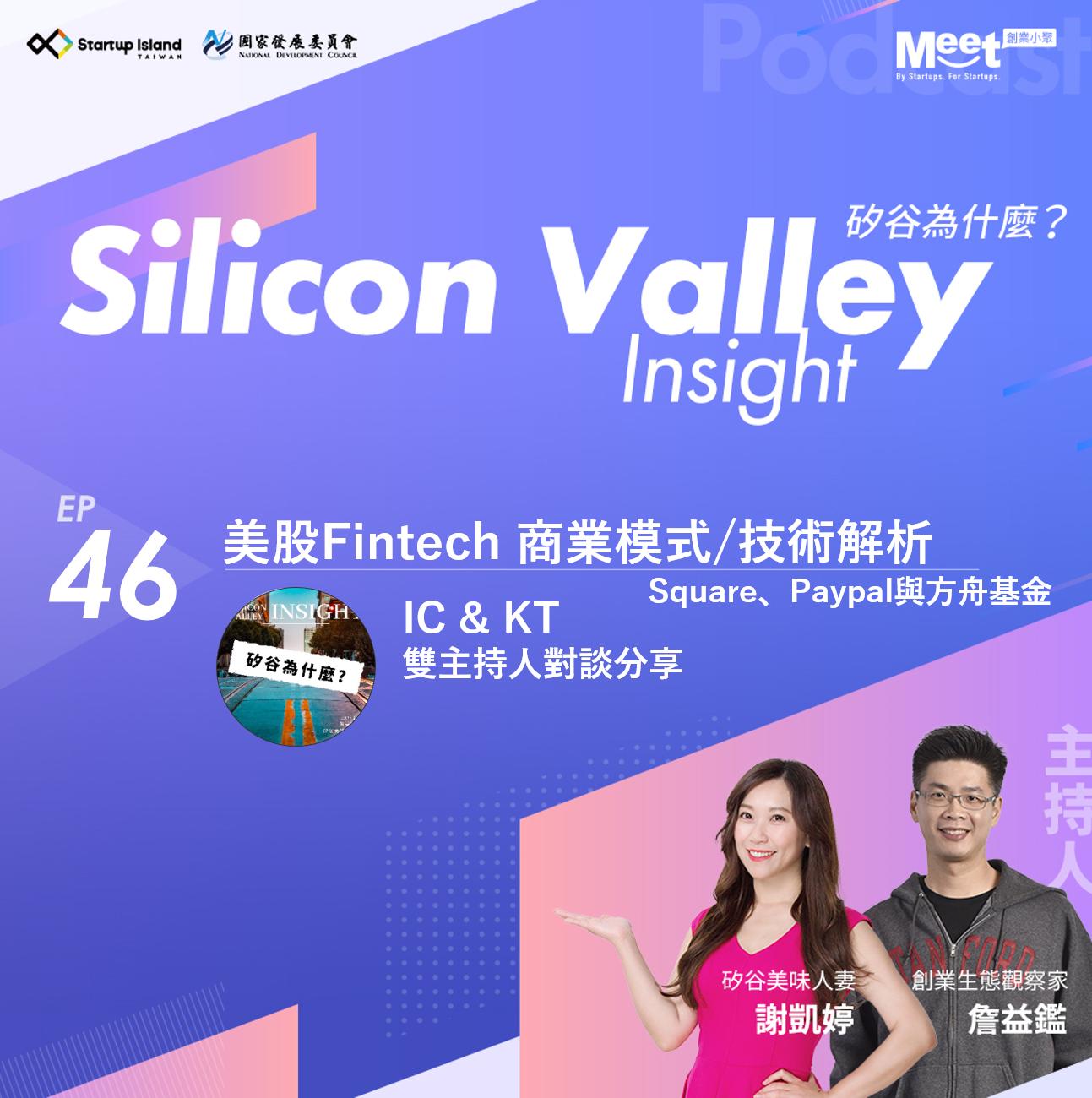 EP 46- 美股Square和 Paypal商業模式&技術解析, 方舟基金最愛的Fintech公司