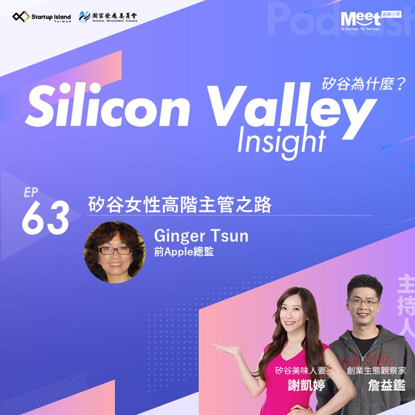 EP63 - 矽谷女性高階主管之路   專訪前Apple總監 Ginger Tsun