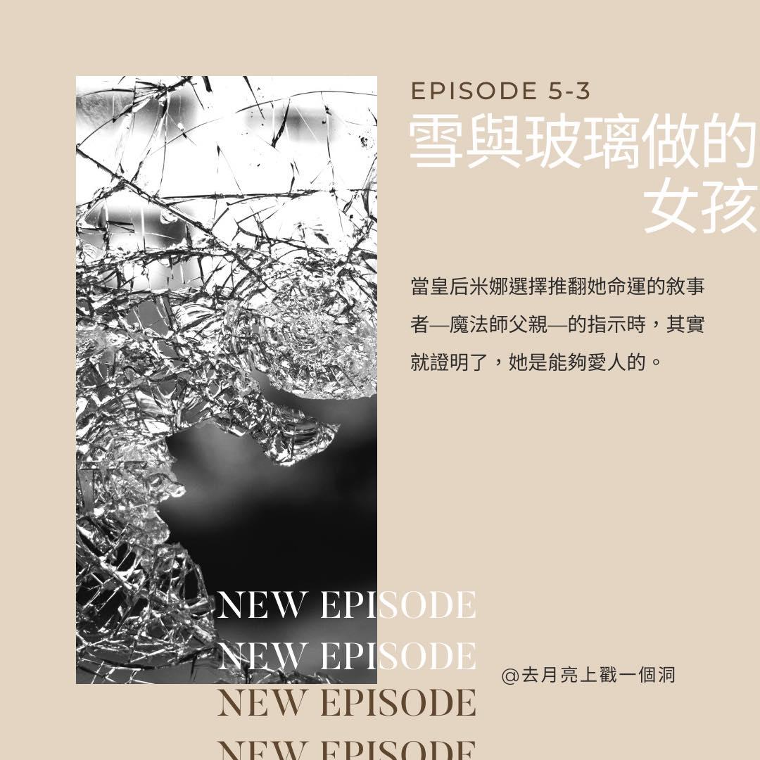 講故事時間|雪與玻璃做的女孩:第五集 Part3 米娜之愛的覺醒 #24