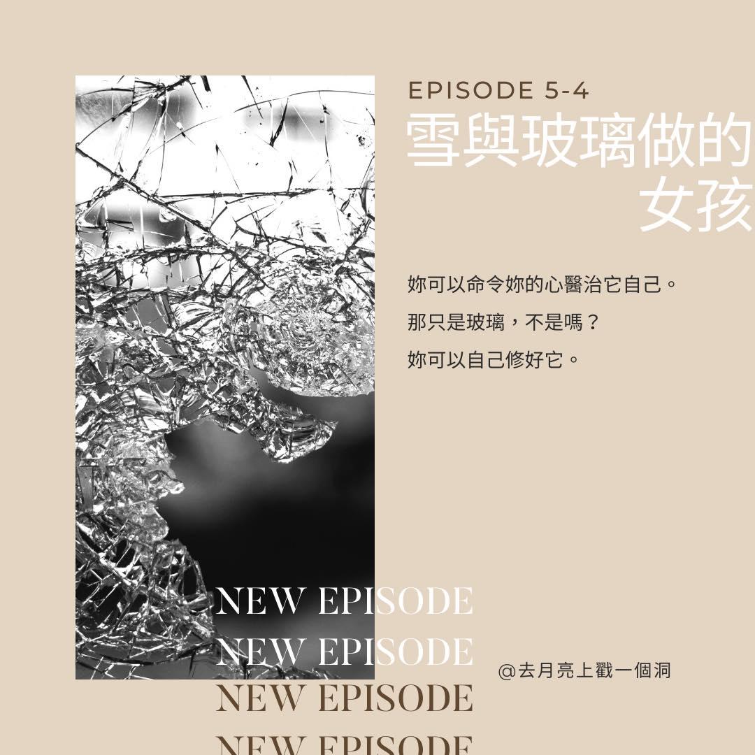 講故事時間 雪與玻璃做的女孩:第五集 Part4 故事的結局是自由 #25