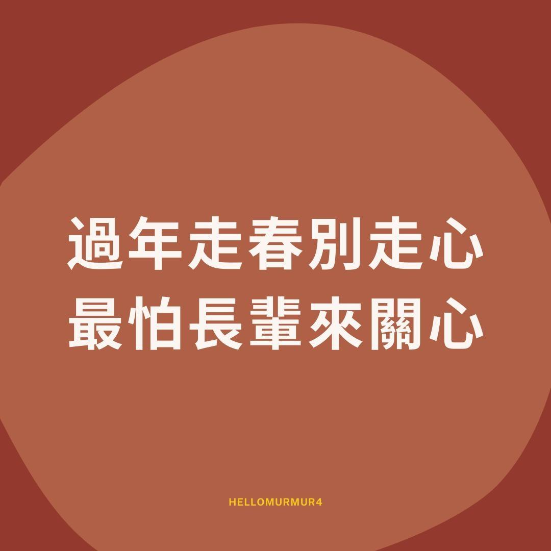 Ep5.「過年走春別走心」最怕長輩來關心的十大問句