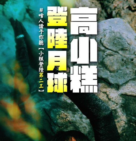 阿波羅 14 號:Ùi Antares 看著 ê 景色 ft. 高小糕 GaoXiaoGao (20210204)