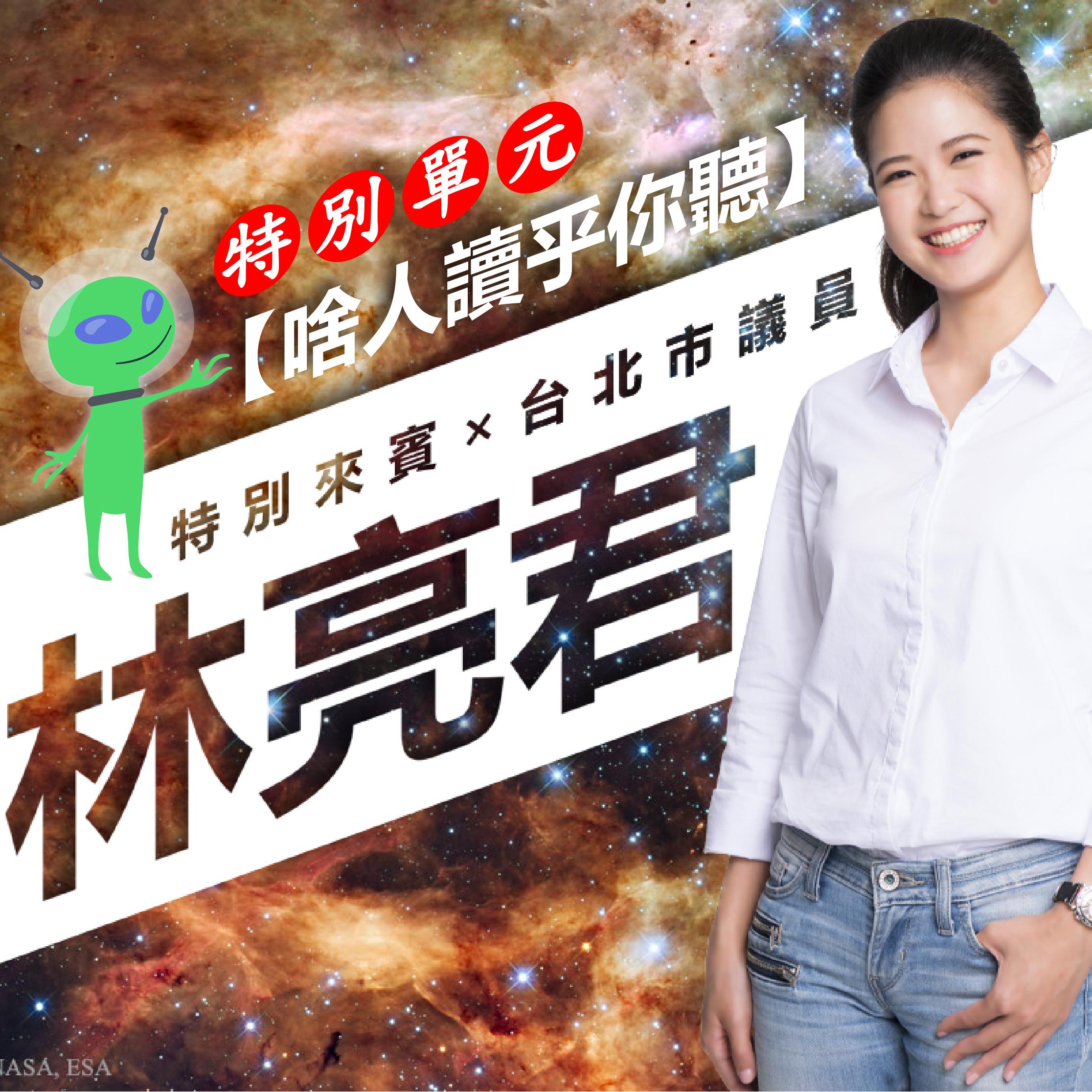 R136 星團大出 ft. 林亮君 (20210110)