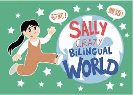 【英桃小玩子】EP33-Sally老師的瘋狂雙語世界(上)雙語教學七步驟