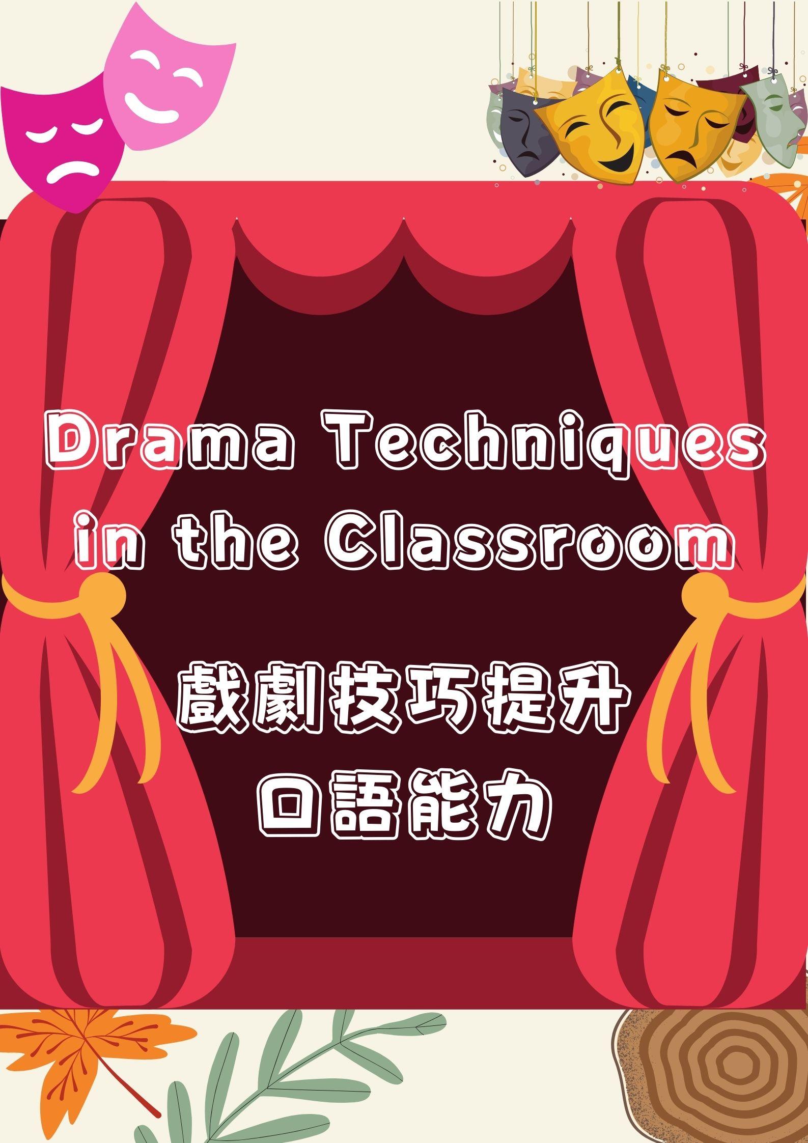 【英桃小玩子】EP55運用戲劇技巧提升學生口語能力