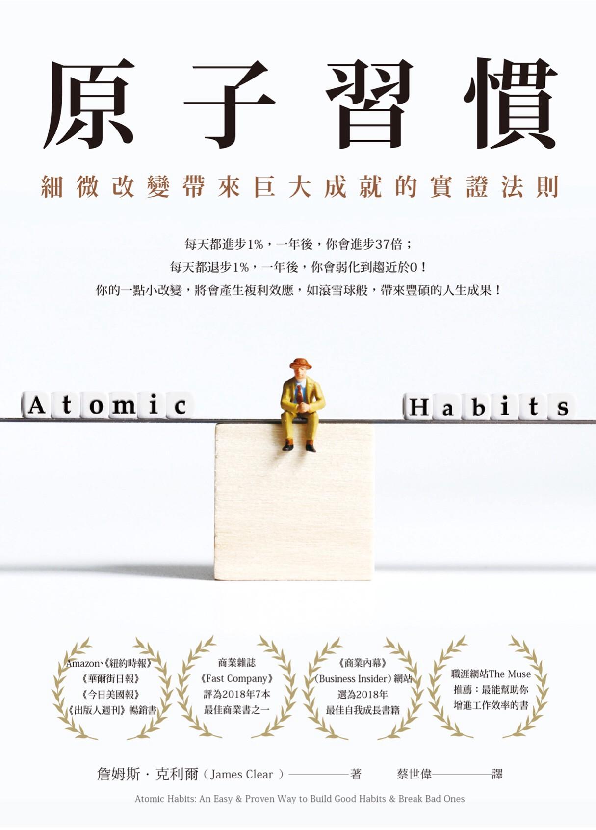 原子習慣-本集說書人:㻑媛