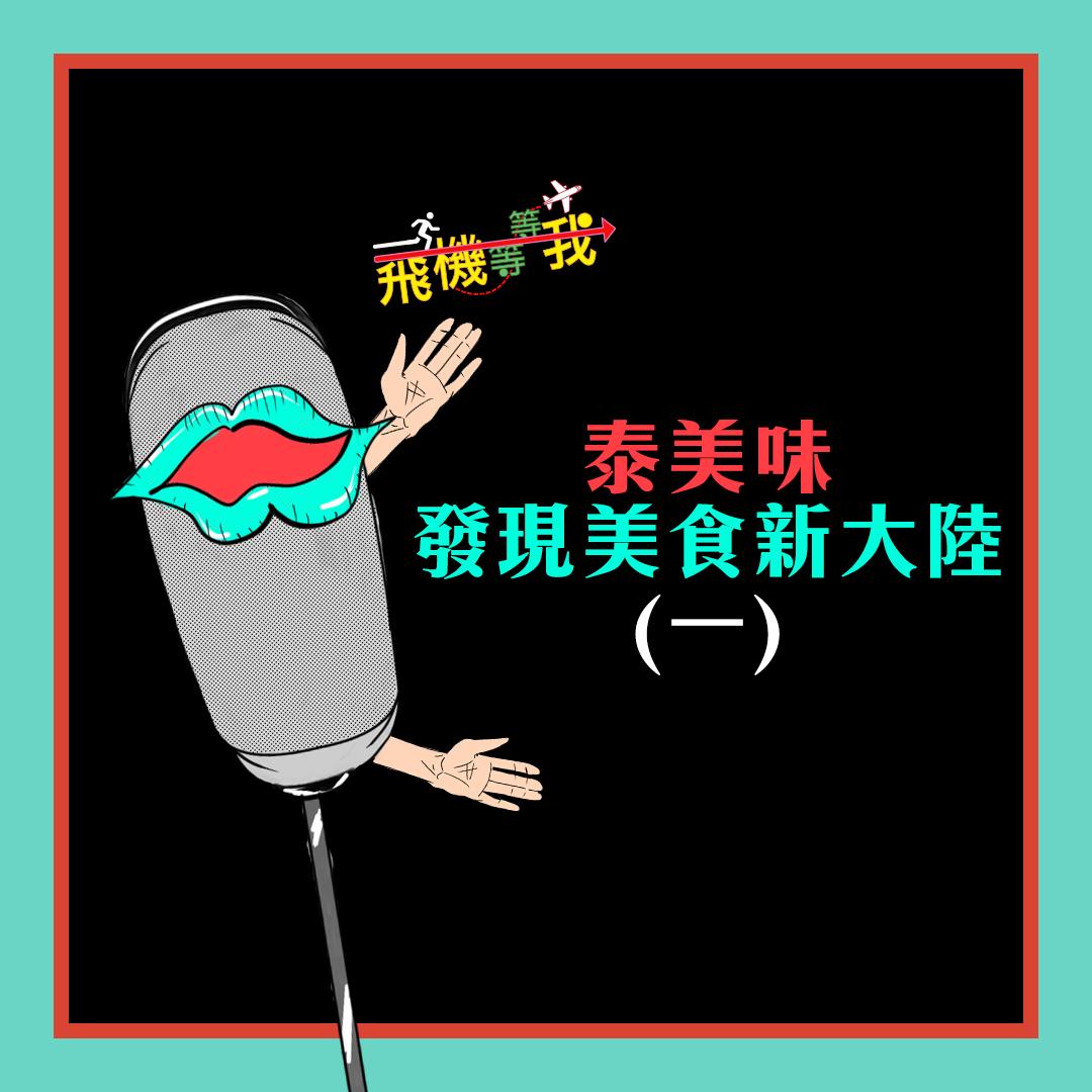 【飛機等等我】EP.7 | 泰美味,發現美食新大陸(一)