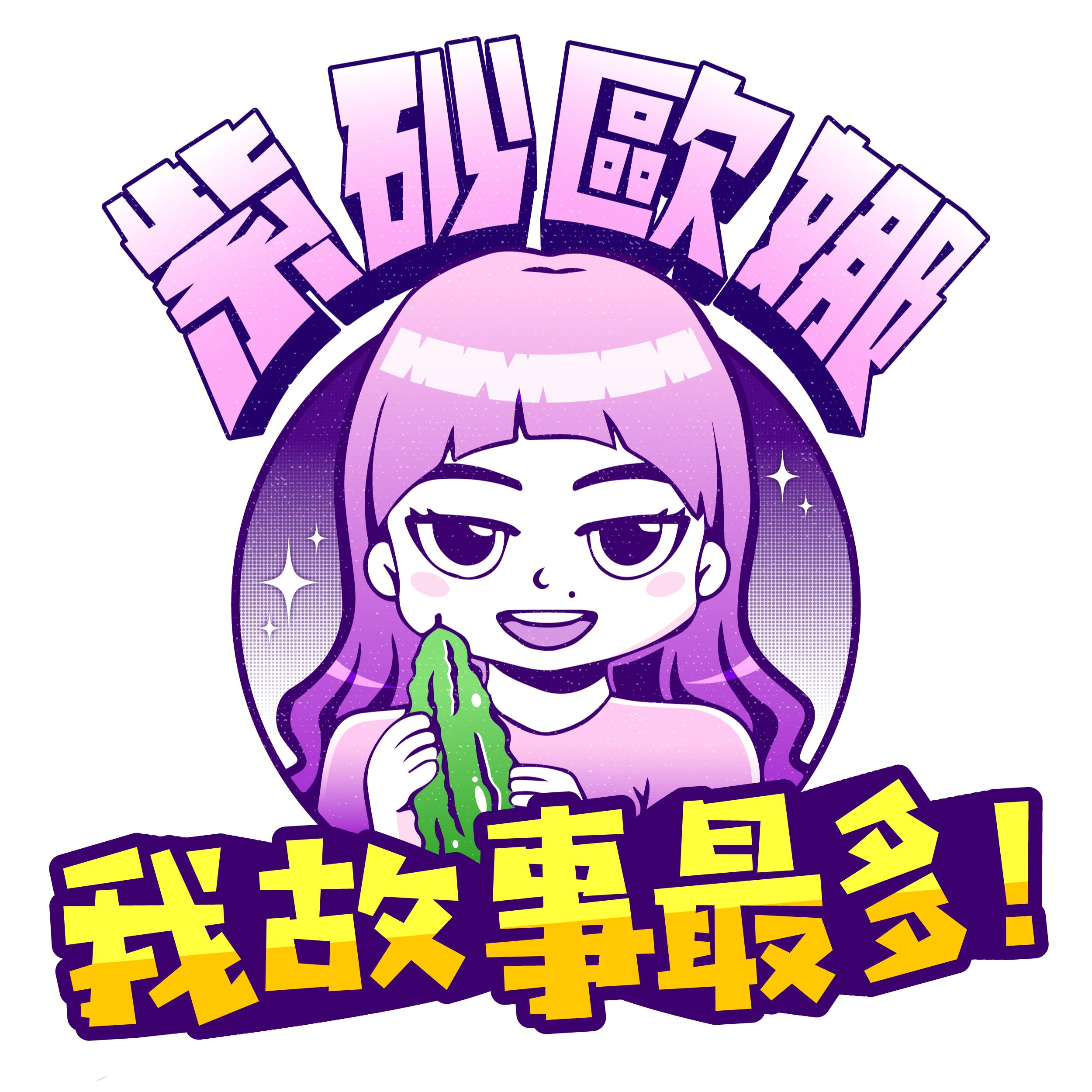 晚安直播05 我的口條全來自她!今晚換媽媽說故事!feat.怡瑩