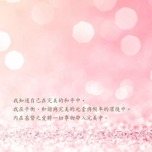 Kauli聊聊光8-粉紅色完美之光