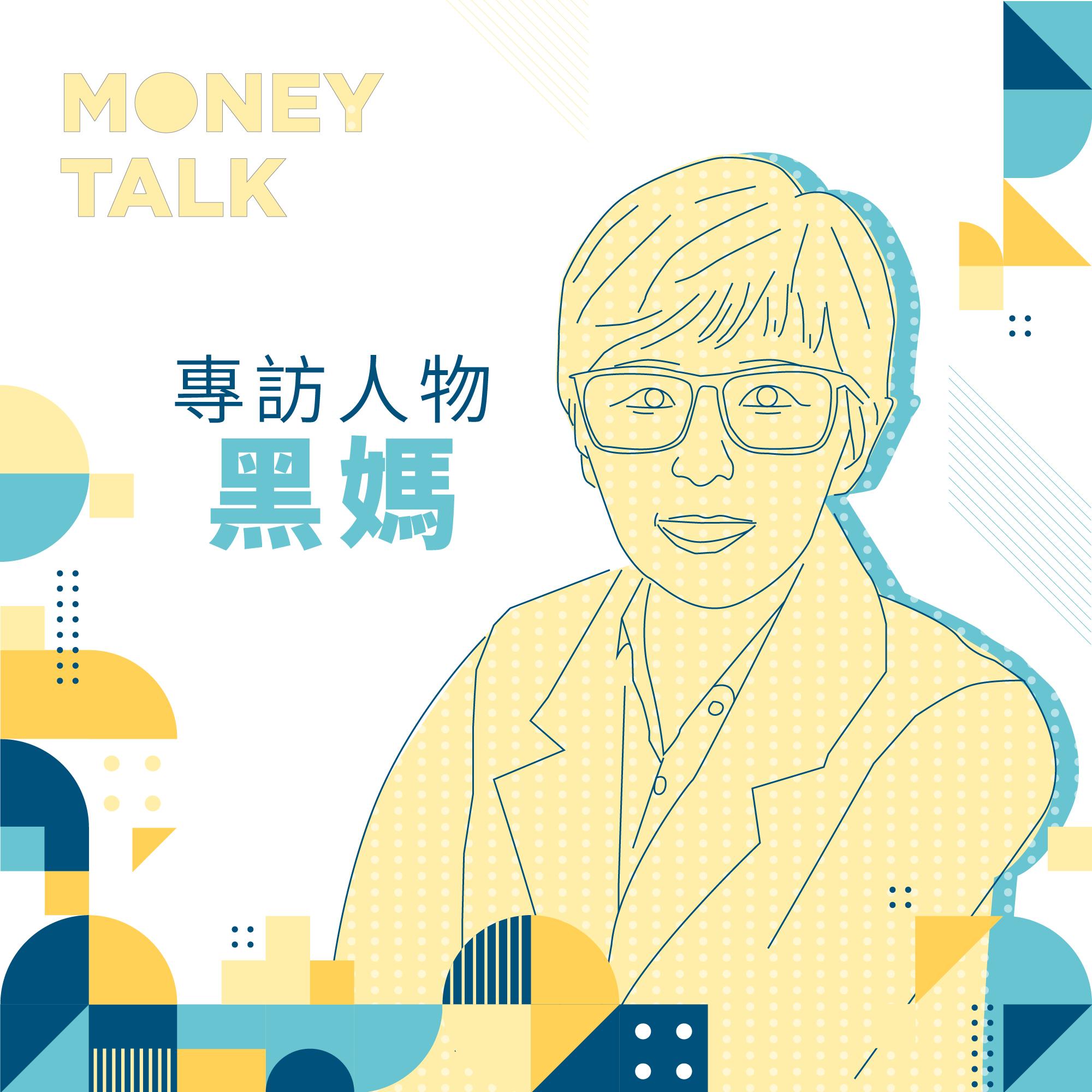 理債達人黑媽:小時候的我比較有錢,但現在的我心靈比較富足【聽妳說】