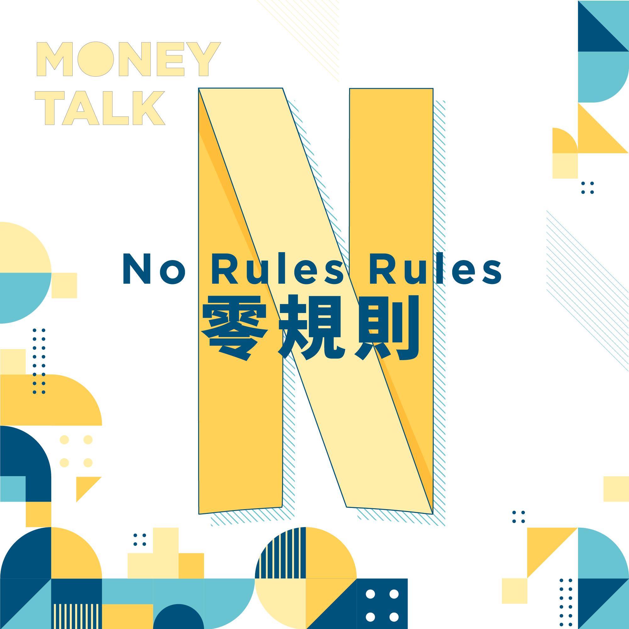 NETFLIX越來越夯,是因為不可思議的管理方法?與CEO鄧耀中對談「零規則」【一起閱讀】