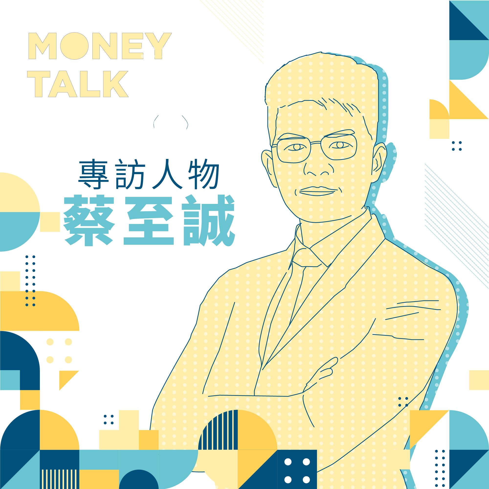 蔡至誠:我存過上海商銀、押過比特幣,直到用指數投資才知道,大跌真的是好事【聽你說】