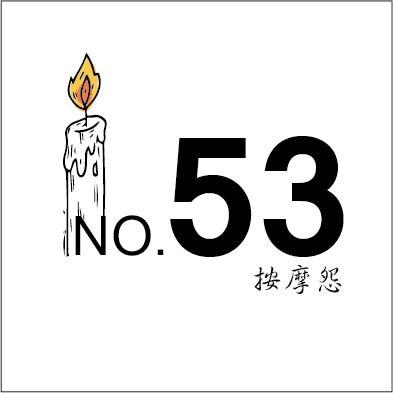 53號養生怨第十集- 廢棄學校、掃墓奇遇、租屋鬼話