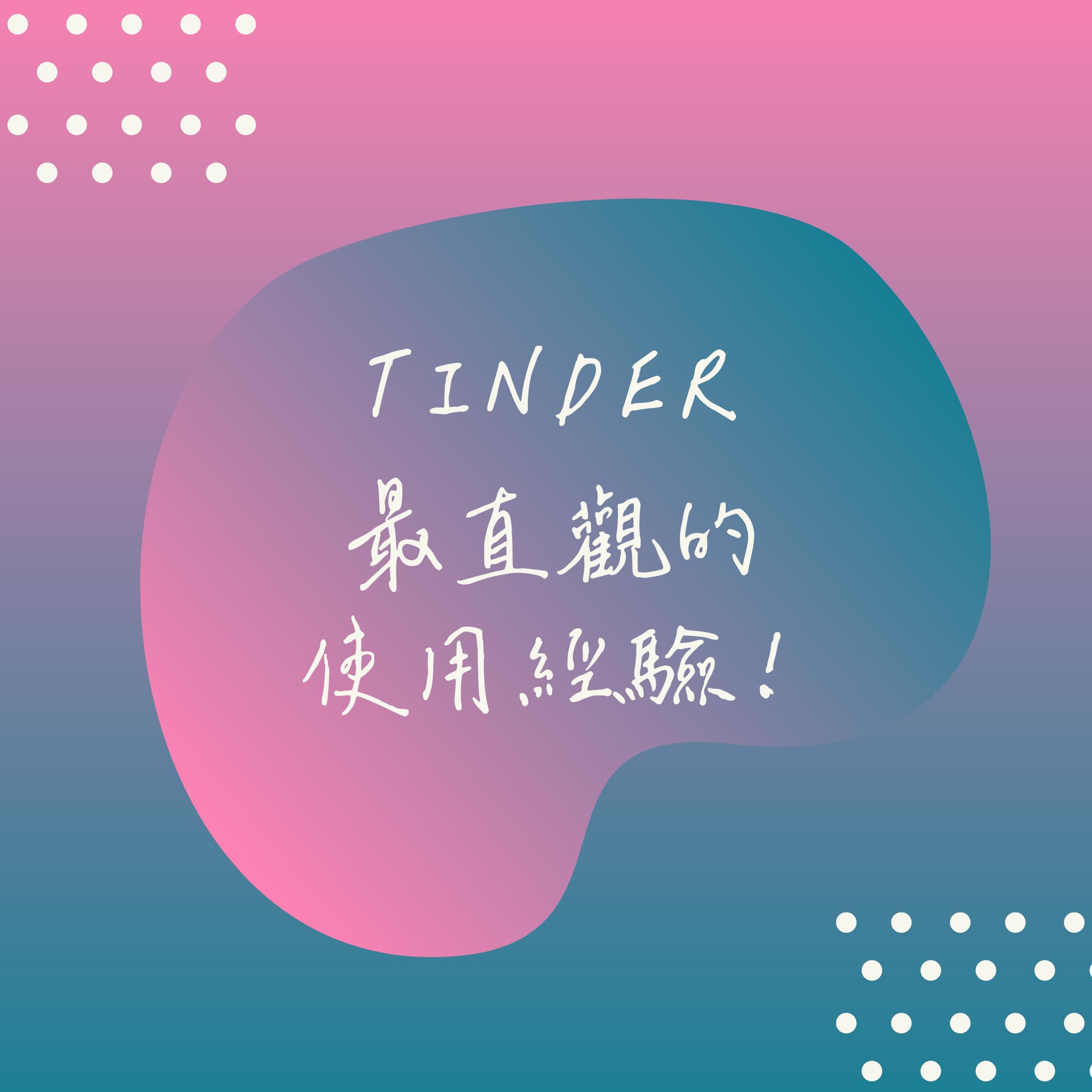 EP1・上集丨Tinder最直觀的使用經驗 ! 巴利哇~歐膩視角來囉!