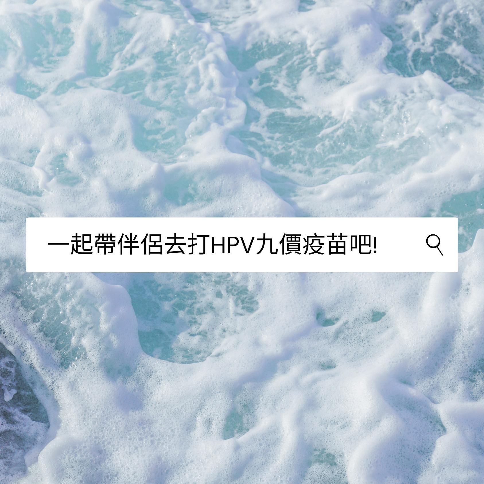 EP6丨婦科生病大恐慌?一起帶伴侶去打HPV九價疫苗吧!揪起來打!