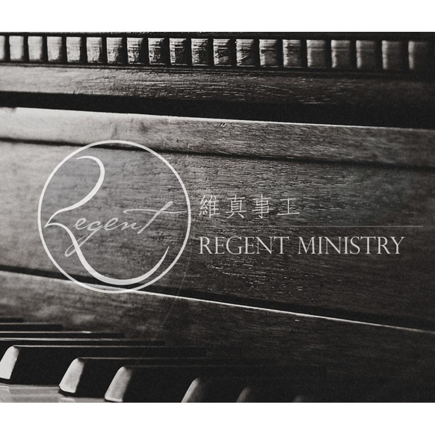 維真會客室 第五集  一個現代敬拜讚美詩歌創作者的生命故事-謝鴻文牧師(上)