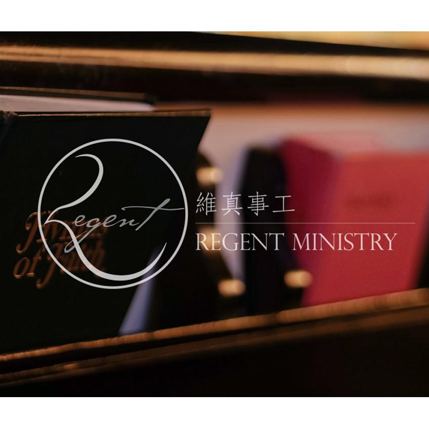 維真會客室 第六集  與董家驊牧師對談:詩歌作為教會敬拜的符號語言