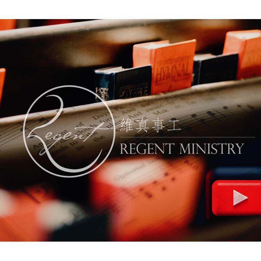 維真會客室第七集 提升教會音樂敬拜能力與素質不該是可有可無