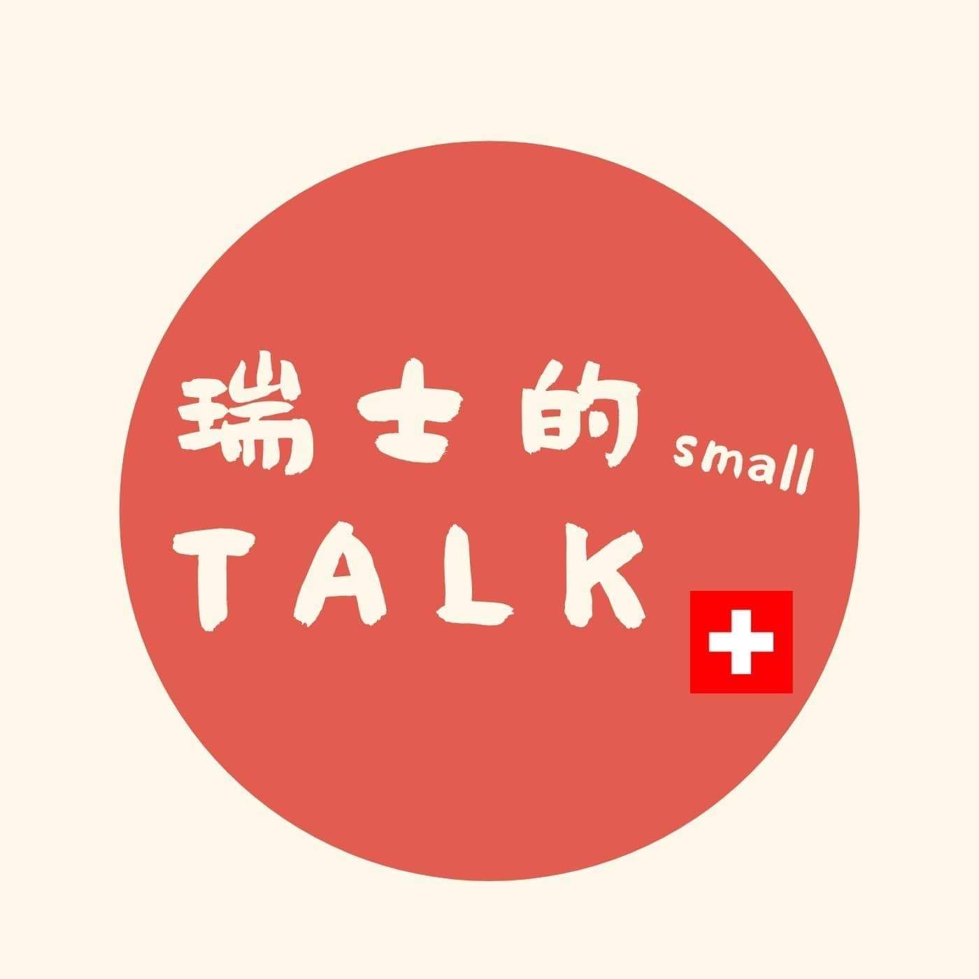 瑞士的small talk - 異國婚姻的粉紅泡泡 上集