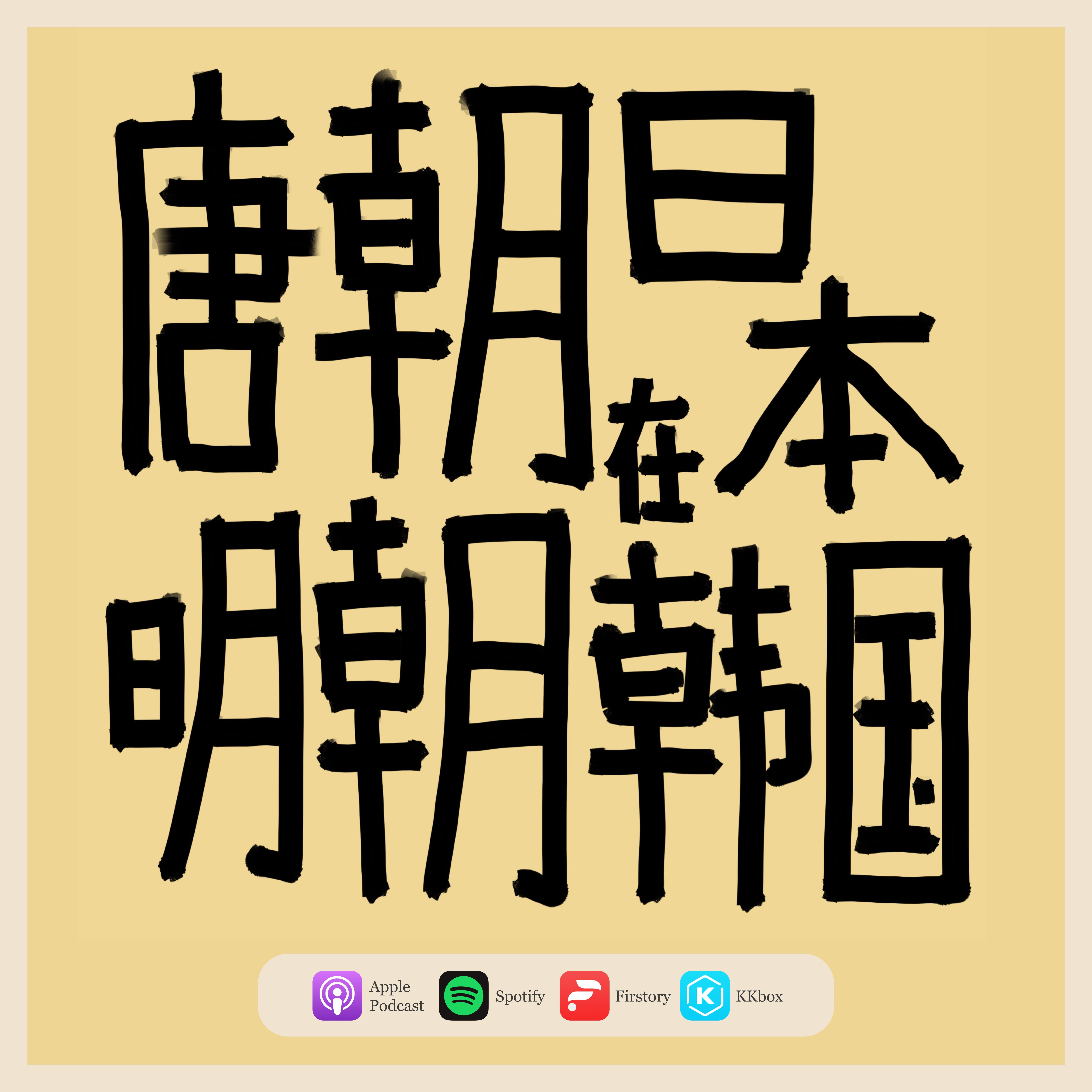 S1E9 - 唐朝在日本,明朝在韩国!?