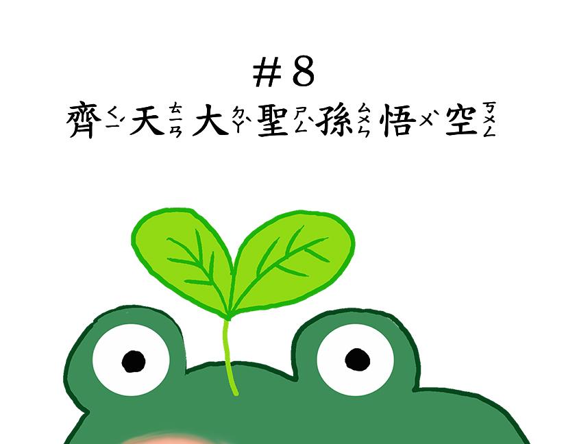 #8【om harmonic ASMR兒童音樂冥想魔法屋】齊天大聖孫悟空