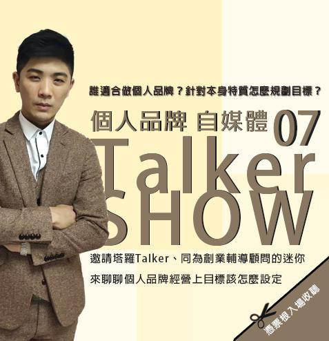 Allen的TalkerShow│個人品牌經營上如何設定目標?如何找到自己的特質而定?07