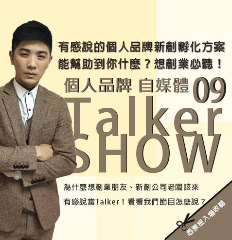 Allen的TalkerShow│有感說的個人品牌新創孵化方案能幫助到你什麼?想創業必聽!09