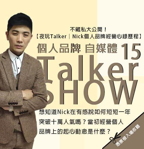 Allen的TalkerShow│夜玩Talker-Nick在有感說媒體上的十萬人氣心法不藏私大公開!15