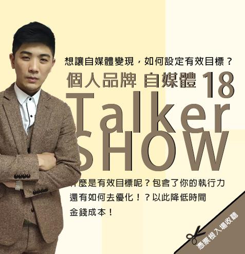 Allen的TalkerShow│你的自媒體變現了嗎?成效不佳回頭看目標設定18