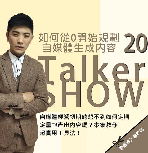 Allen的TalkerShow│自媒體經營如何從零開始創造內容20