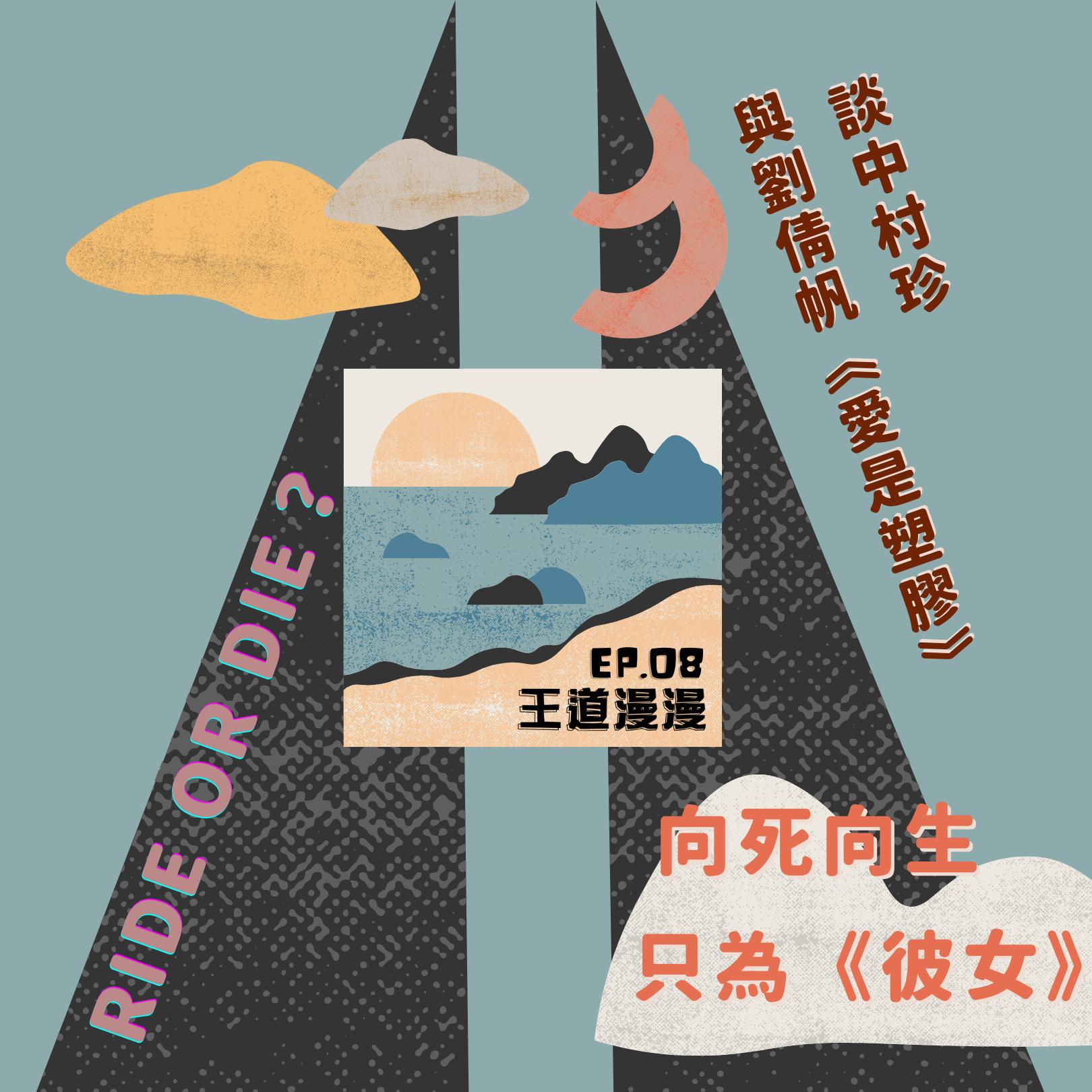 EP08|Ride Or Die?向死向生,只為《彼女》~談中村珍與劉倩帆《愛是塑膠》