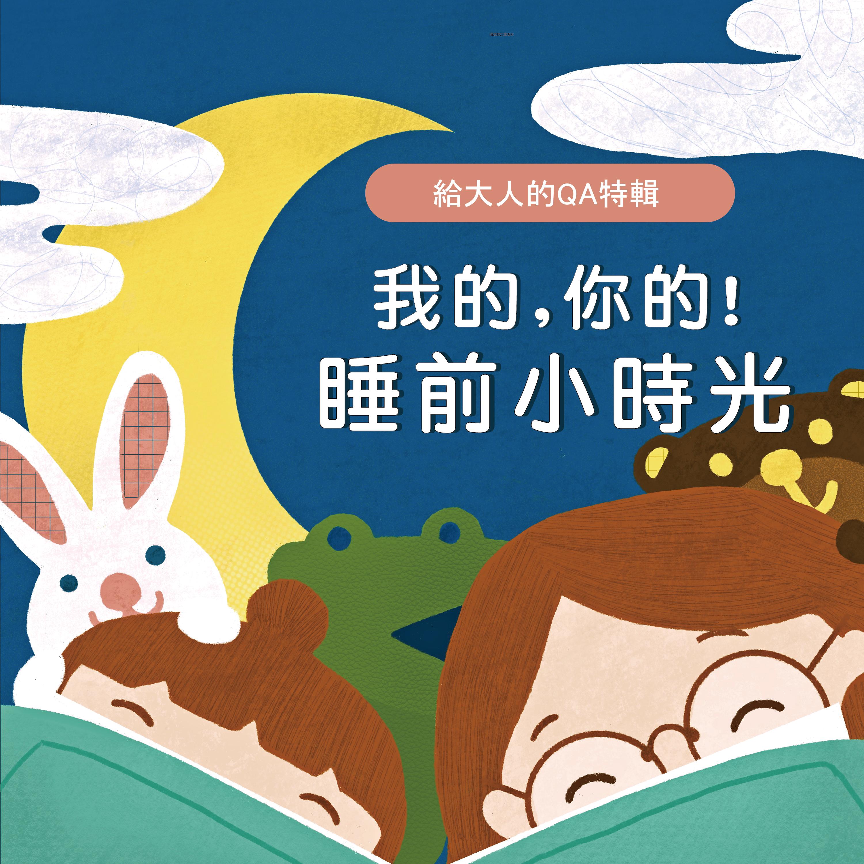 ◖我的,你的!睡前小時光◗ 給大人的QA特輯 – 關於對不起,我還有問題!feat. 爸媽call-in教養專線 蔡依儒主任