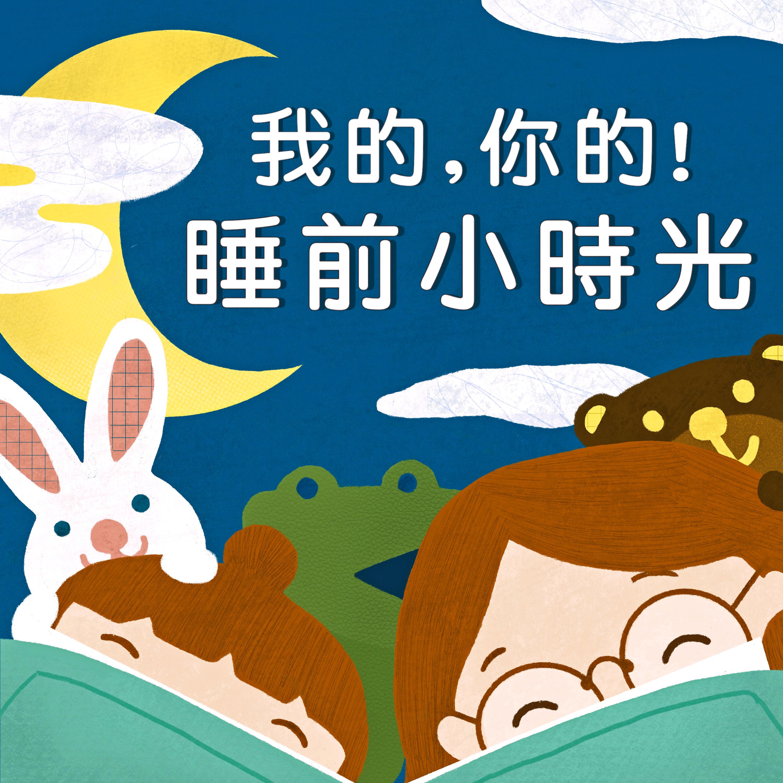 ◖我的,你的!睡前小時光◗ 陪爸爸上班 - 親子天下 / 做孩子的好玩伴! feat. 果果老師