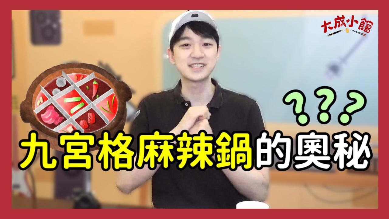 大成小館電台 ep.11 四川、重慶火鍋你選哪一鍋?來看看九宮格麻辣鍋的奧秘