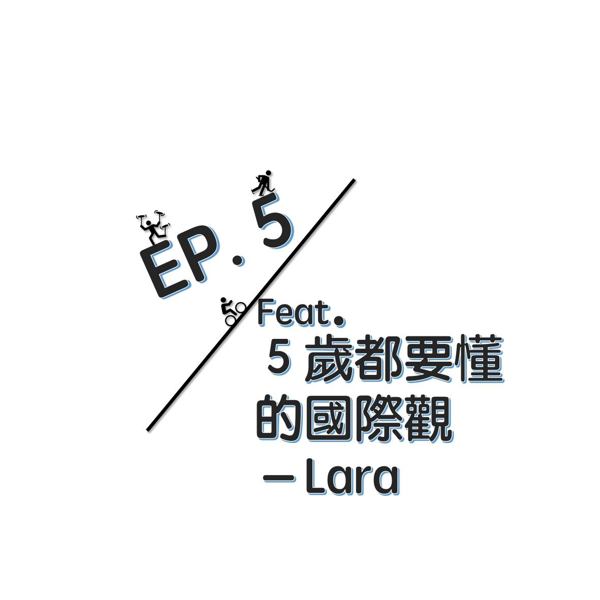 『斜槓主婦』Ep5. |「致力培養小孩國際觀的主婦」ft. 5歲都要懂的國際觀-Lara」