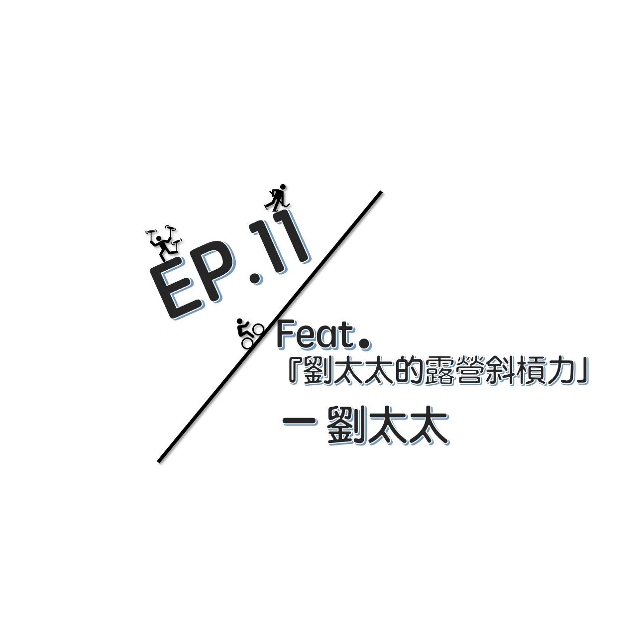 『斜槓主婦』Ep11. |「劉太太的露營斜槓力」feat.劉太太
