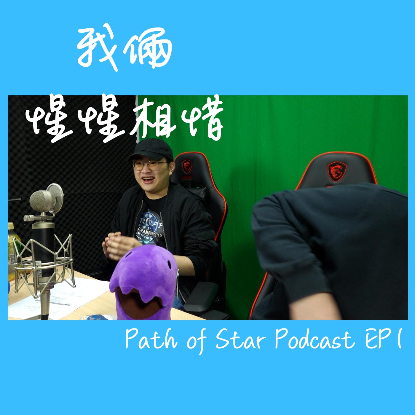 星途(Path of Star) Podcast - EP1 : 打星海的不是發大財就是未來人類文明的拯救者