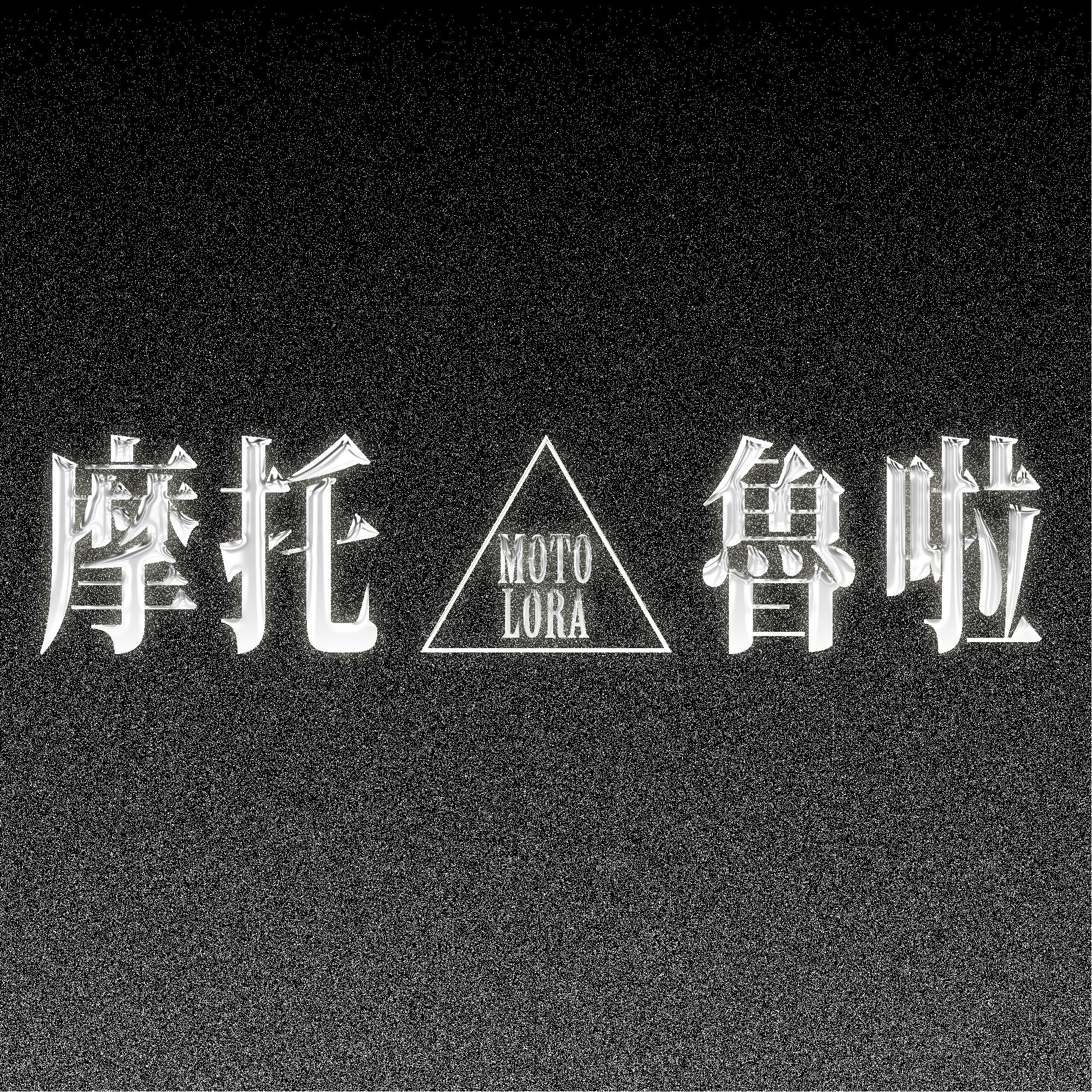 EP10 - 搖滾天團五月天