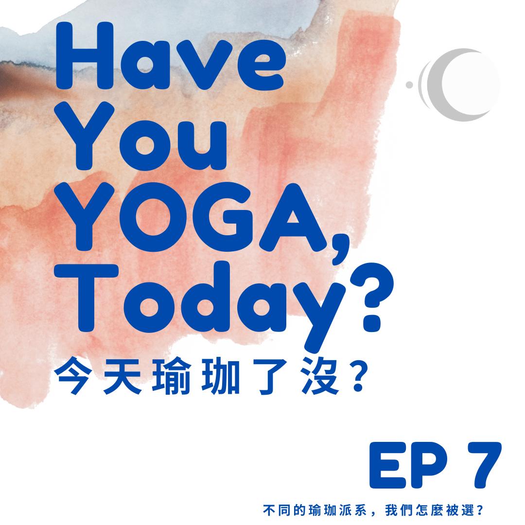 EP7 瑜珈派系多,怎麼選?