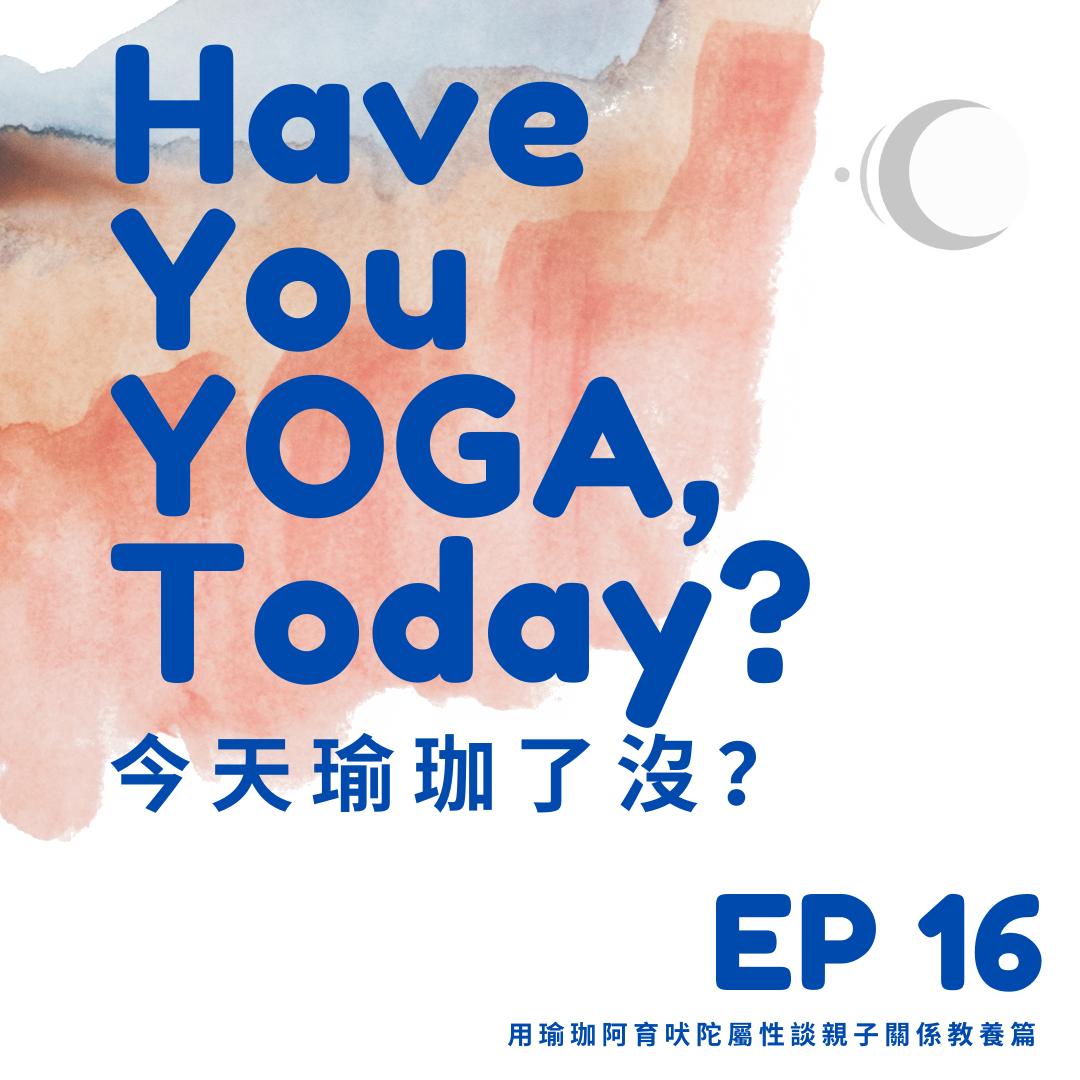 EP16 用瑜珈阿育吠陀屬性談親子關係教養篇