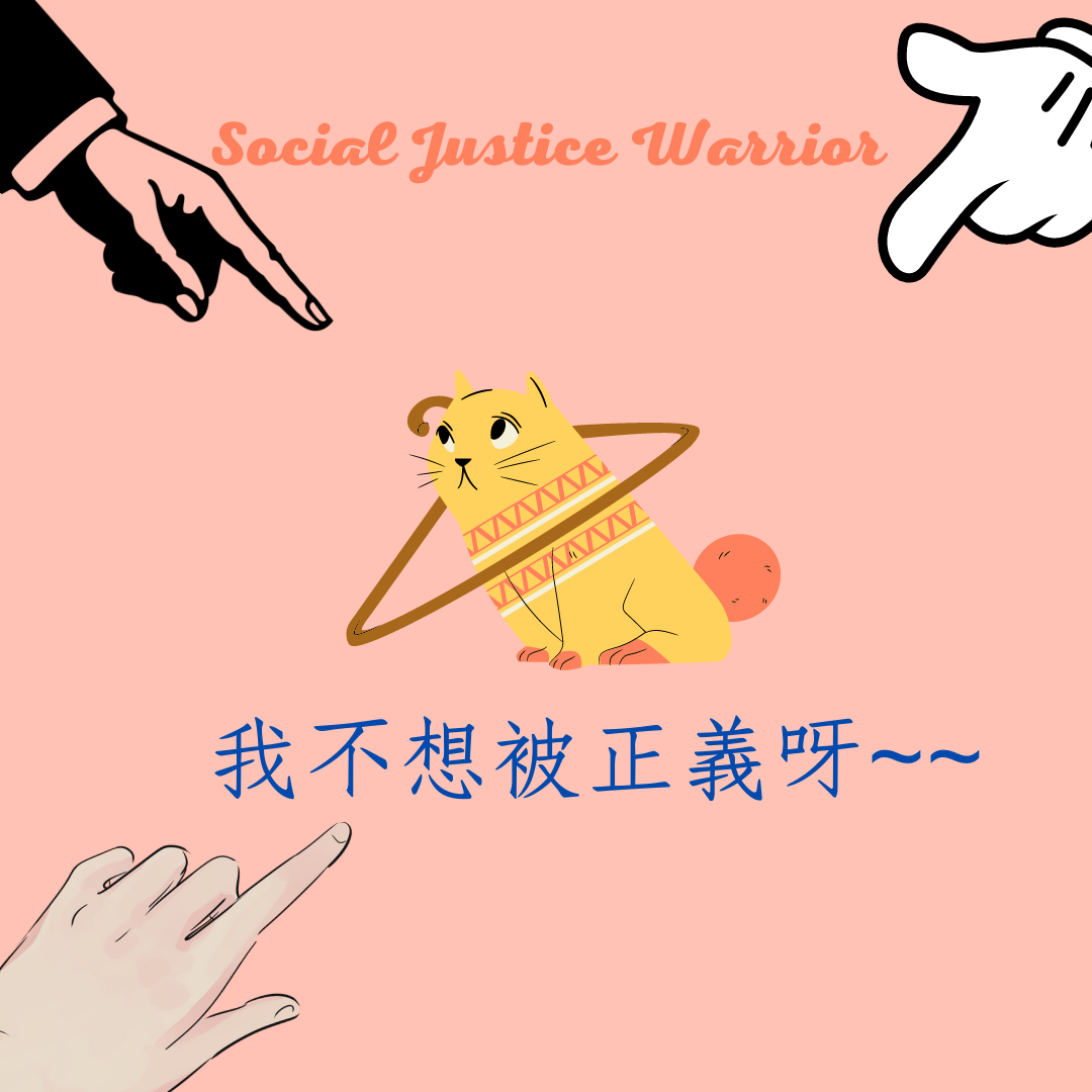 S1E11:正義魔人無所不在(一)